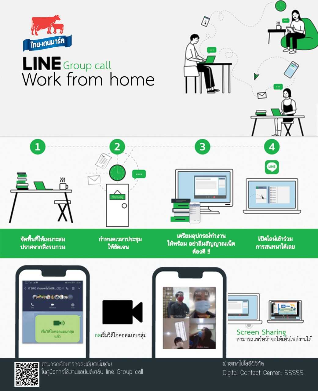 Line Group Call Work from home